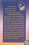 Н.Уолш. Беседы с Богом 4c14ac94fef1b7ca54b784364ceac19e