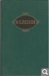 Н. Лесков. Собрание сочинений в двенадцати томах B11a1216c8e84f8e2842eacd14b88ec9