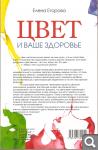 Е. Егорова. Цвет и ваше здоровье Ea95a47cffd006a1461d9b08916e060b
