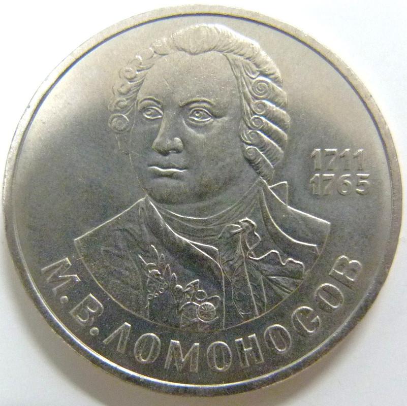 1 Rublo. URSS (1986) Mijail Lomonosov URS_5_Rublos_Lomonosov_rev