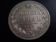 1 Rublo 1.847 , Nicolás Pavlovich Romanov DSCN1195