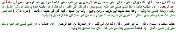 Sourate 113- Al Falaq (L'aube naissante)et Pleine Lune Juuu