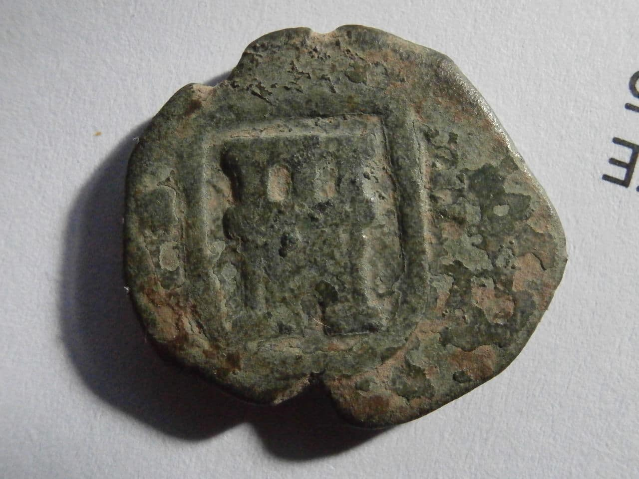 II maravedís 1695-1696. Carlos II, ceca de la Coruña P6180075