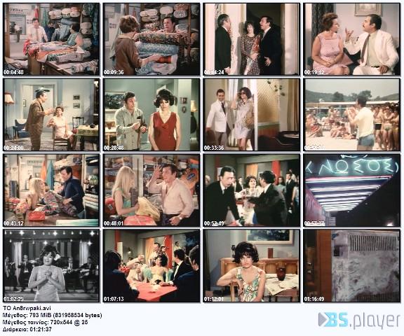 ΤΟ ΑΝΘΡΩΠΑΚΙ(1969)DvdRip  TO_An8rwpaki_idx