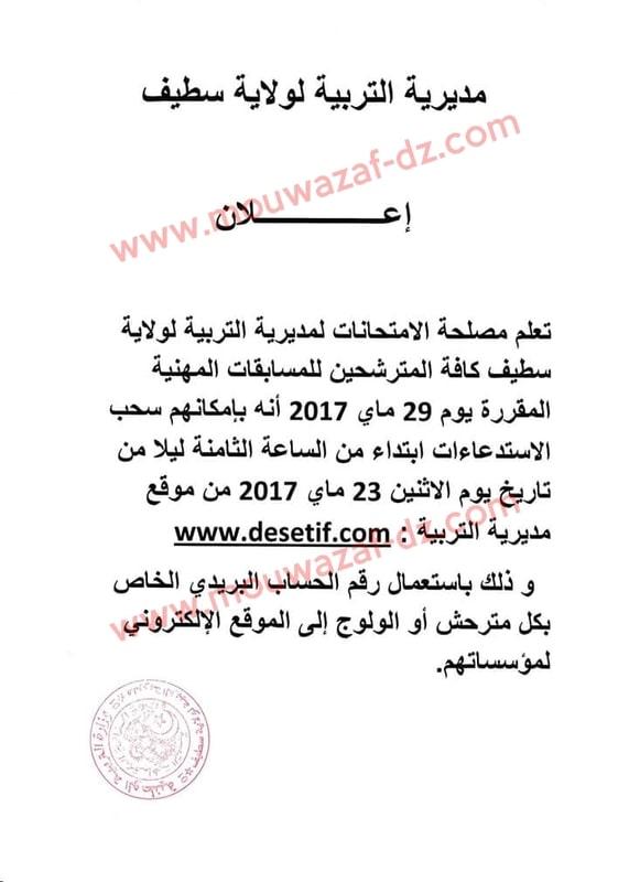 سحب الاستدعاء المهني للاساتذة دورة 29 ماي 2017 ولاية سطيف Lotfer_19