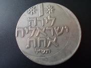1 Lira 1.970 Israel. Desplazada. DSCN1297