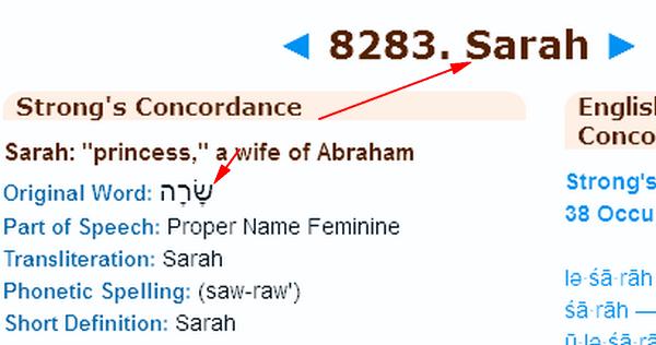 HAGAR vs SARAH SARAH6