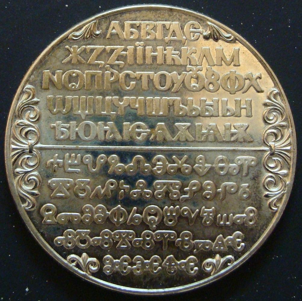 2 Leva. Bulgaria (1981) Alfabeto cirílico BUL_2_Leva_1300_a_os_alfabeto_cir_lico_rev