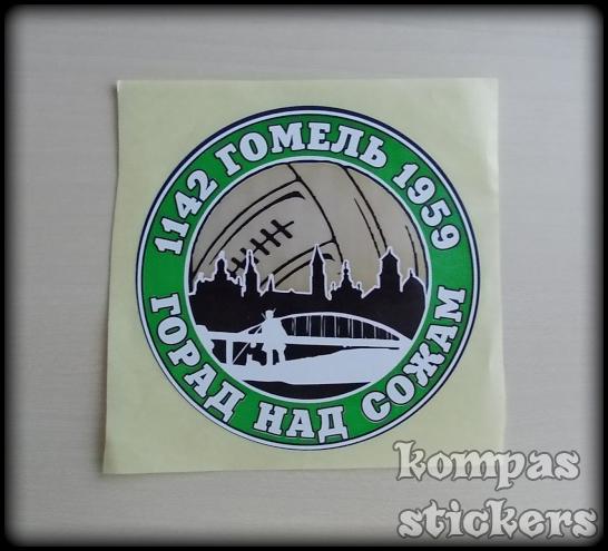 GOMEL Gomel