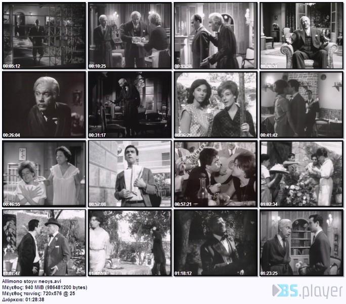 ΑΛΙΜΟΝΟ ΣΤΟΥΣ ΝΕΟΥΣ(1961)DvdRip Allimono_stoyw_neoys_idx