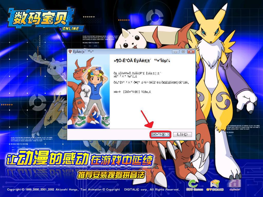 Como Jugar Digimon Rpg ? 348575503-instalador