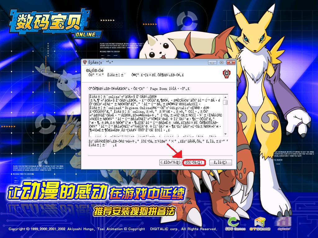 Como Jugar Digimon Rpg ? 348576004-instalador