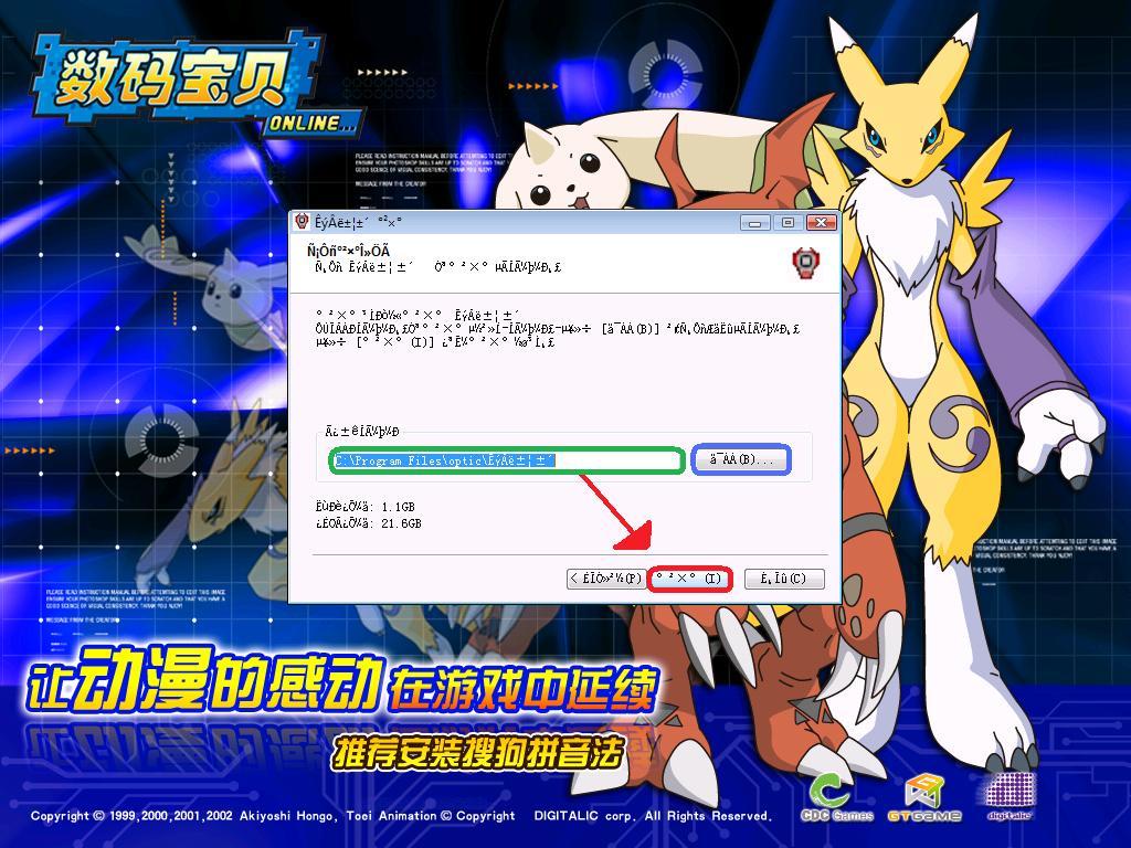 Como Jugar Digimon Rpg ? 348576305-instalador