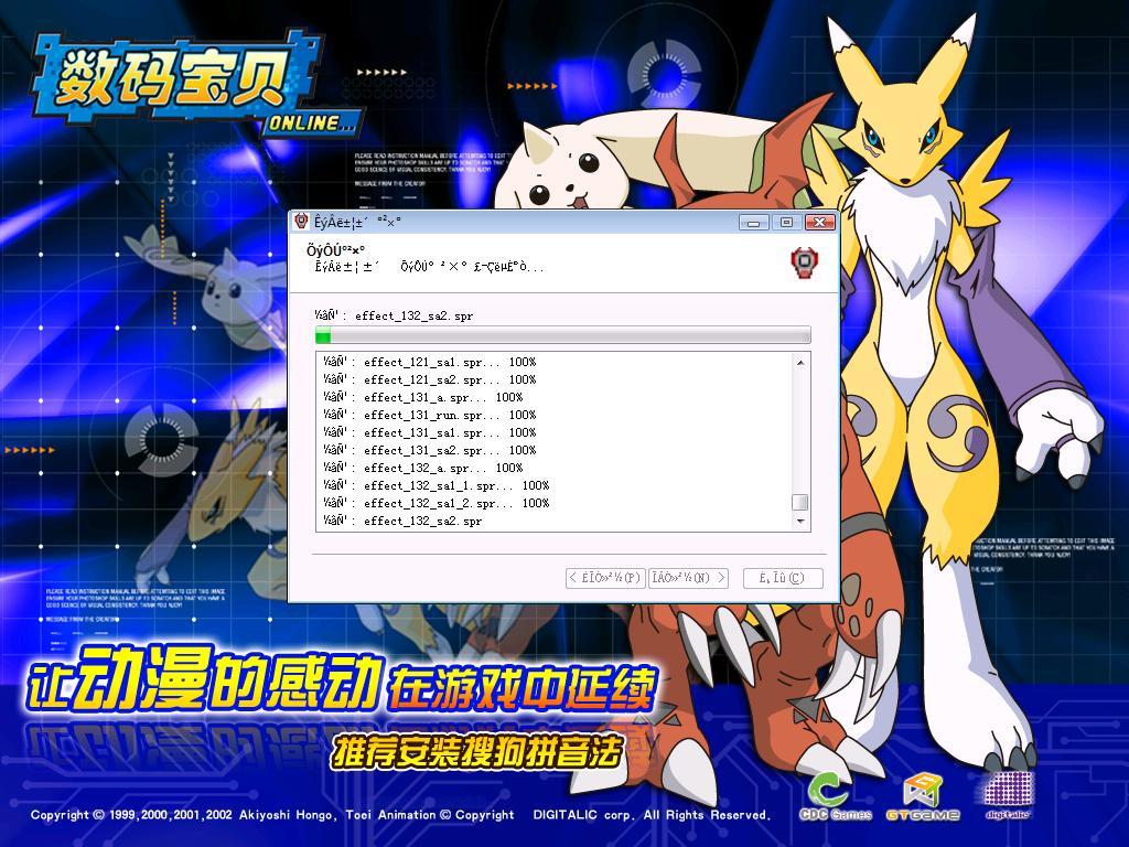 Como Jugar Digimon Rpg ? 348576806-instalador