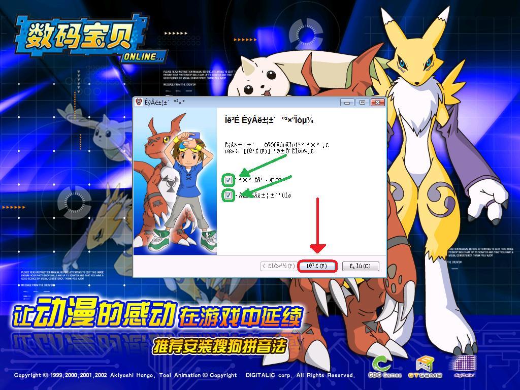 Como Jugar Digimon Rpg ? 348577907-instalador