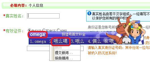 Como Jugar Digimon Rpg ? 34858410-1cuenta-4