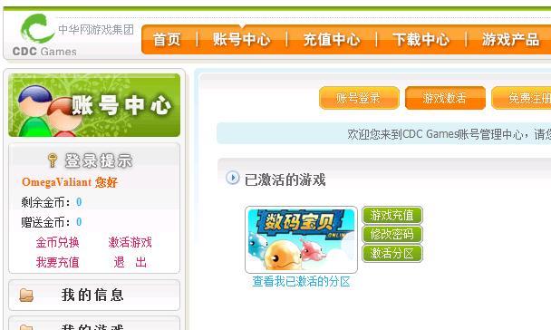 Como Jugar Digimon Rpg ? 34860390-1inscripcion-3