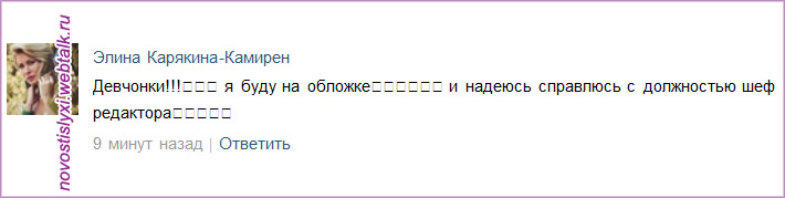 Элина Карякина-Камирен - Страница 2 1pKna