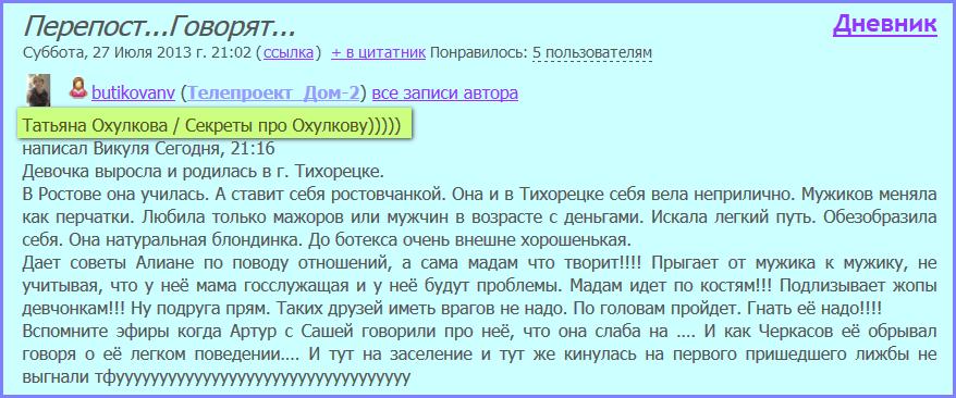 Татьяна Охулкова. 2RWUI