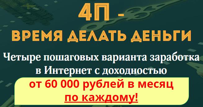 Отзывы 4П - ВРЕМЯ ДЕЛАТЬ ДЕНЬГИ от 60 000 рублей в месяц Ленар Янгиров 4yAsG