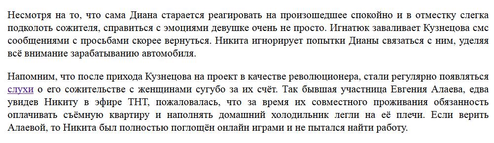 Диана Игнатюк (Милонкова)  6c0XJ