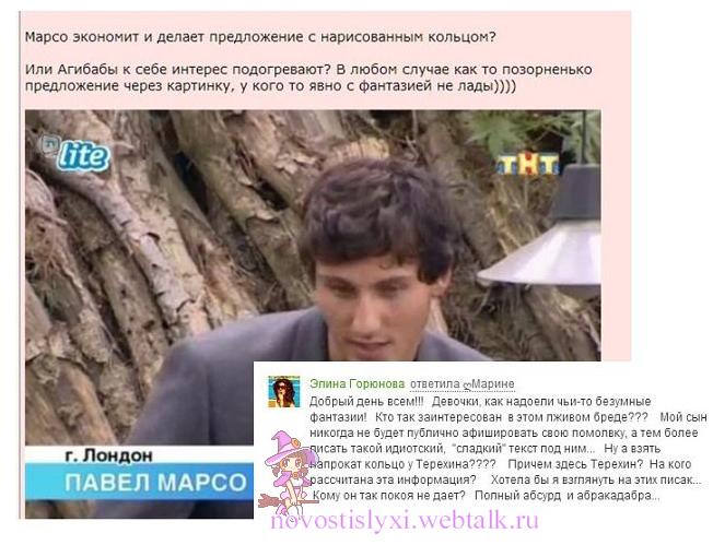 Рита Агибалова -Марсо - Страница 2 B2sK0