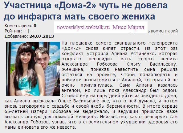 Гобозовы    Александр и Алиана. - Страница 2 DzSxu