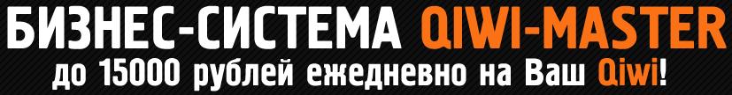 Бизнес-система QIWI-MASTER - до 15000 рублей ежедневно на ваш QIWI F0UOP