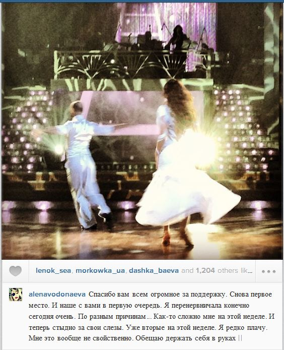 Алёна Водонаева. - Страница 2 FU5w7