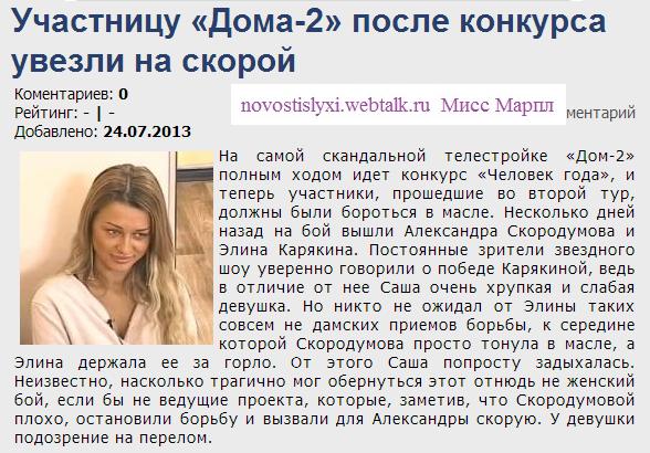 Александра Скородумова. Fsz3c