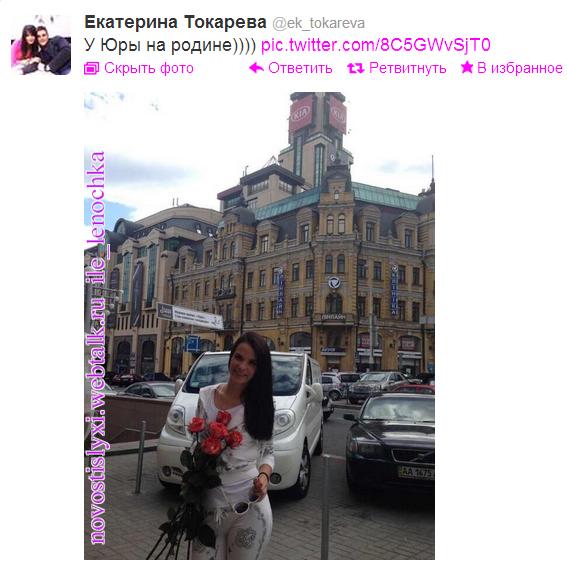 Юрий Слободян и Екатерина  Токарева - Страница 3 HSYv4
