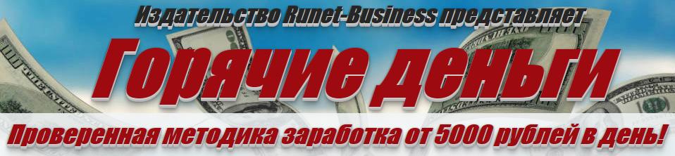 """Отзывы Видеокурс """"ГОРЯЧИЕ деньги"""" - заработок от 5000 рублей в день MezsN"""