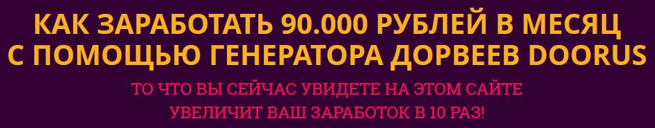 90.000 рублей в месяц с помощью генератора дорвеев Doorus MmABW