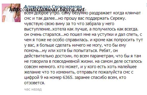 Александра Скородумова. - Страница 2 Q2y7b