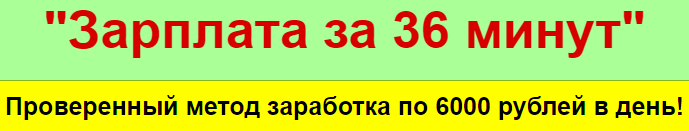 Автозаработок в интернете от 6500 рублей в день Елены Белоусовой QAxmn