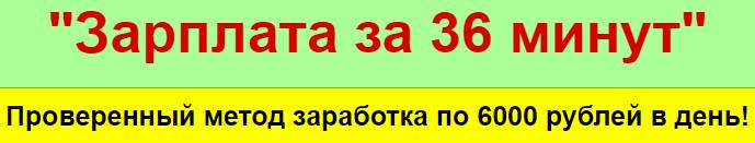 Проверенная система - Зарплата за 36 минут QAxmn