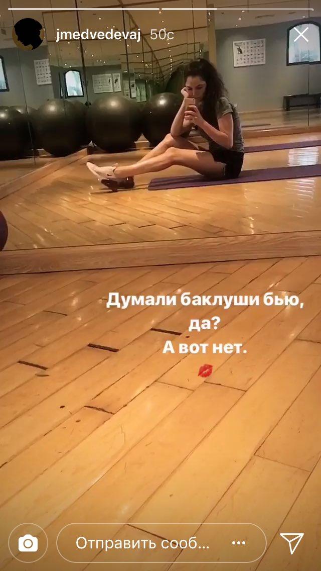 Евгения Медведева - 4 - Страница 50 YORFc