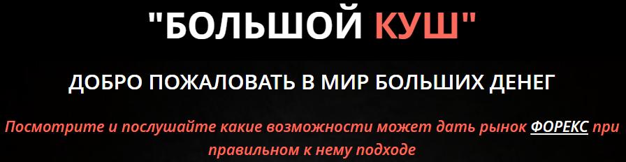 """""""БОЛЬШОЙ КУШ"""" - Выжми из Форекс Максимум! 600 000 за две недели D1Ht0"""