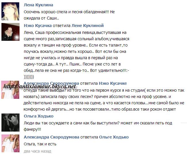 Александра Скородумова. - Страница 2 G7R0z