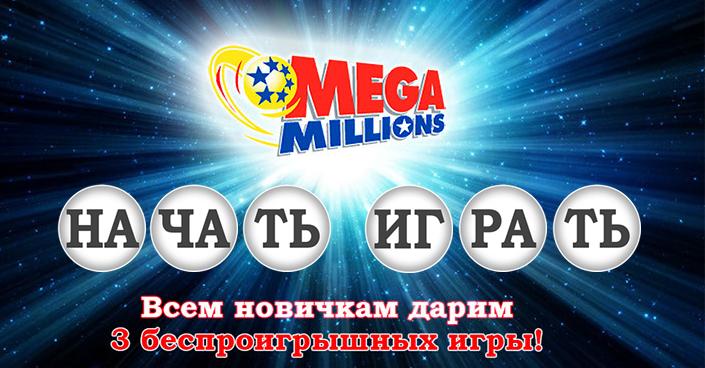 Беспроигрышная лотерея Mega Millions - призы каждую минуту GiLU1
