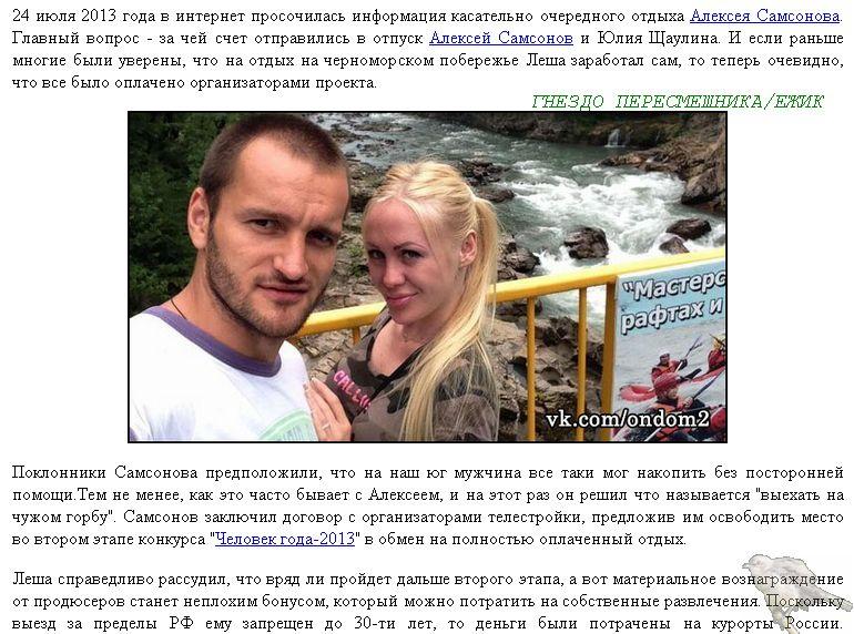 Алексей Самсонов - Страница 4 GmDle