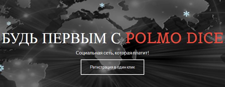 Polmo dice социальная сеть, которая платит Ichvf