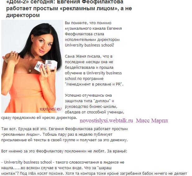 Гусевы Антон и Евгения. - Страница 19 IfSvl
