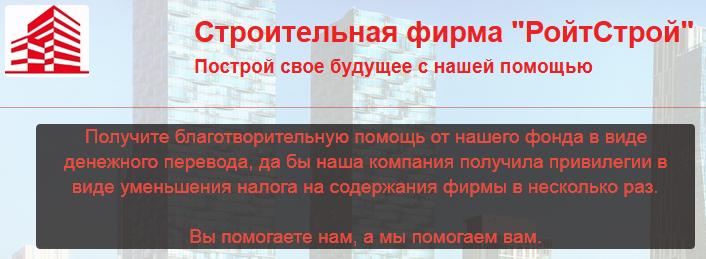 Строительная фирма РойтСтрой - 20000 рублей прямо сейчас JUfGp