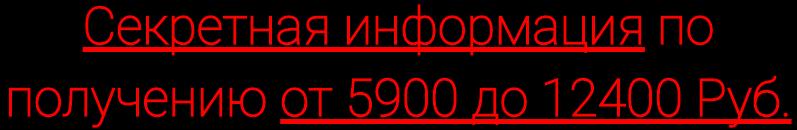 Bitcoin Tools - от 2000 рублей в день на автоматическом сборе сотошей K4g51