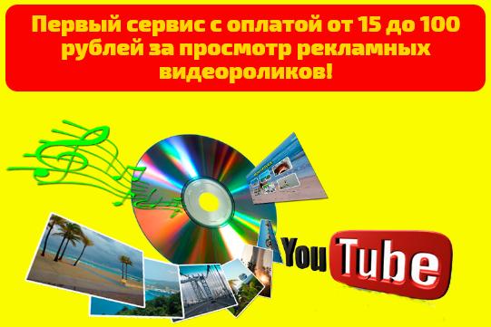 от 15 до 100 рублей за просмотр рекламных видеороликов KS723