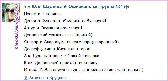 Юля Щаулина. Ow6Ok