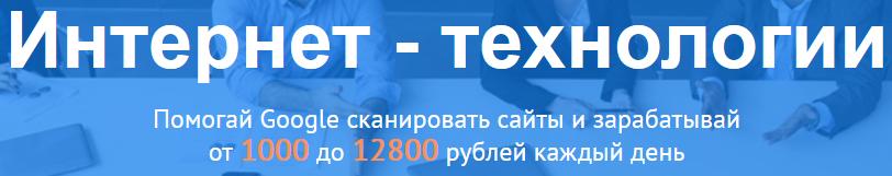 RobBox - помогай Google сканировать сайты и зарабатывай от 1000 до 12800 рублей каждый день  PO8hk