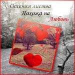 Осенние аватарки - Страница 2 GxwqR
