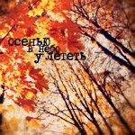 Осенние аватарки - Страница 2 NtELy